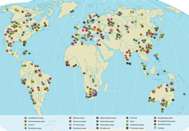 Месторождения полезных ископаемых мирового значения