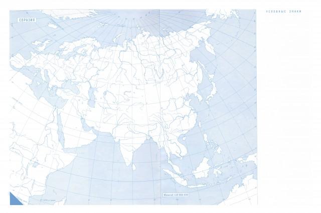 Контурная карта Евразии