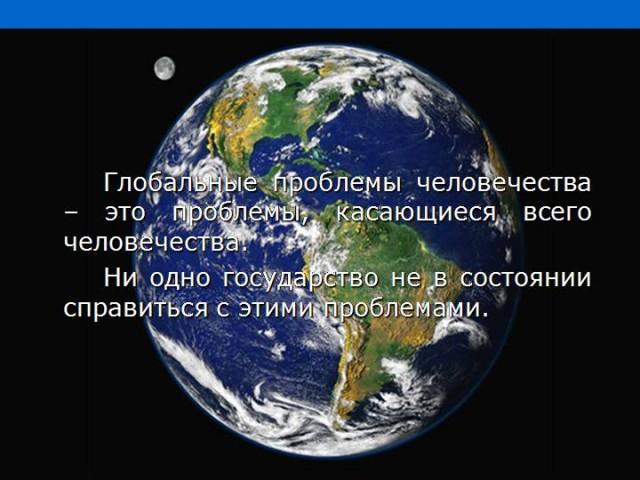 Глобальные проблемы современности краткий доклад 9966