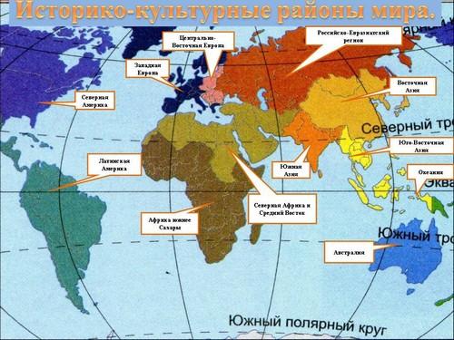 Историко-культурные районы мира