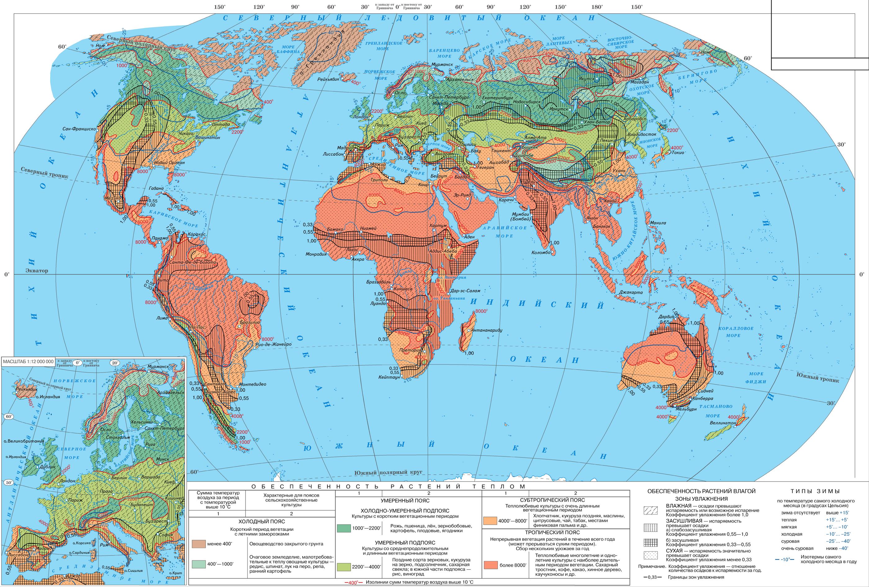 Доклад агроклиматические ресурсы мира 1653