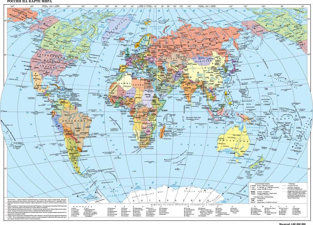 Карта мира на русском скачать бесплатно