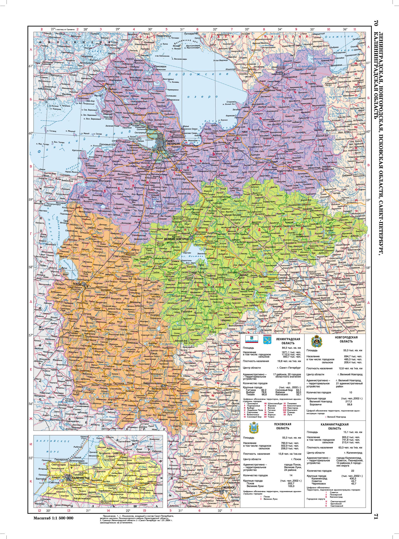 Карта Ленинградская, Новгородская, Псковская области, Санкт-Петербург,  Калининградская область 0085de3bde5