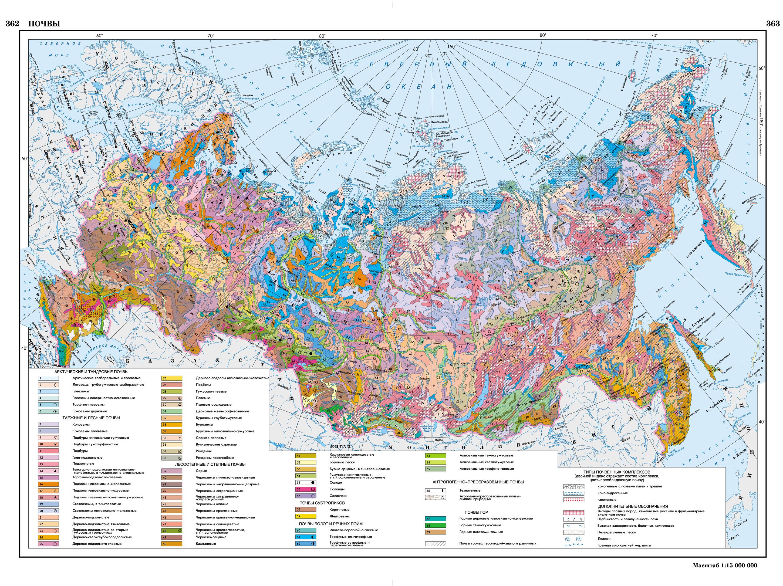 По географии доклад почва россии 2019