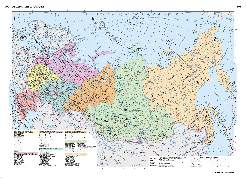 Карта федеральных округов России: https://geographyofrussia.com/karta-federalnyx-okrugov-rossii/