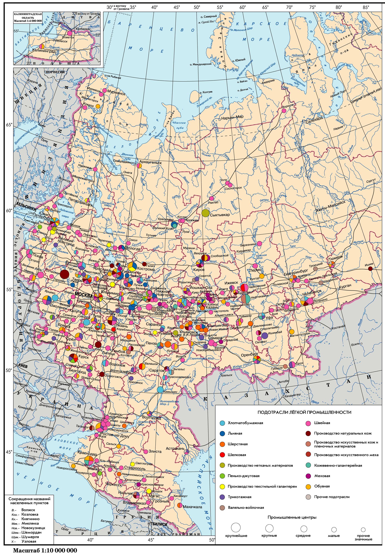 Доклад по географии легкая промышленность россии 866
