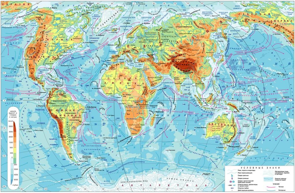 Физическая карта мира: https://geographyofrussia.com/fizicheskaya-karta-mira/