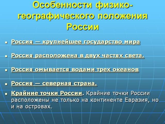 Особенности географического положения россии доклад 5884