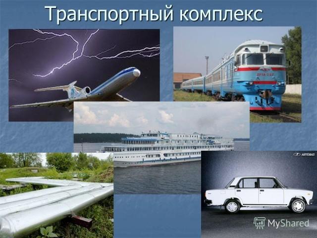 Транспортный комплекс россии доклад 4879