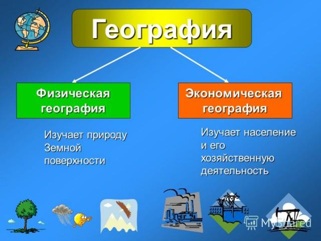 География и экономическая география