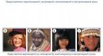 Представители европеоидной, негроидной, монголоидной и австралоидной расы