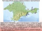 Карта-схема наиболее значимых природно-заповедных территорий Крыма