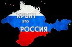 Крым - референдум длиной в четверть века
