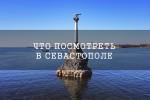 Что посмотреть в Севастополе?