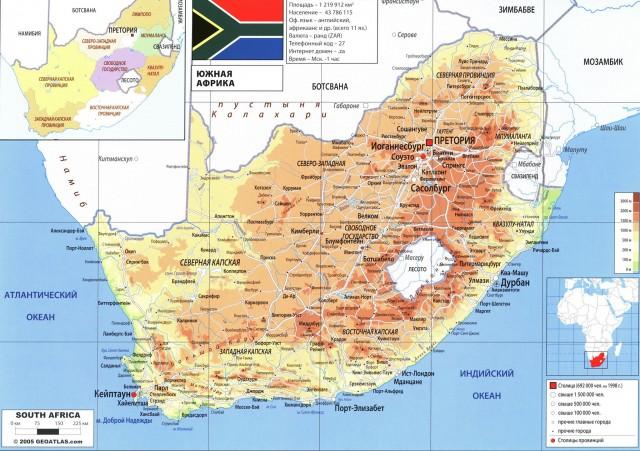 Африка занимает место по площади после
