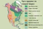 Карта природных зон Северной Америки