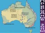 Природные зоны Австралии