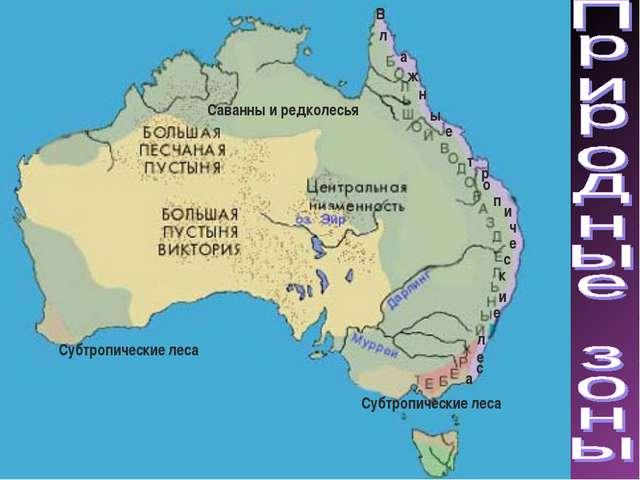 Картинки по запросу Общие экологические проблемы австралии картинки