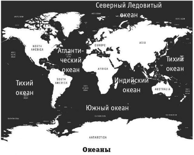 большую часть океана занимают онлайн займ денег без процентов